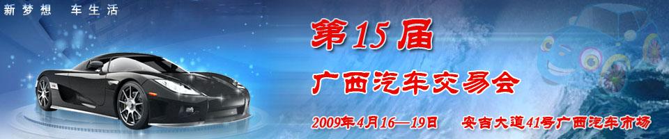 2009广西第15届车交会