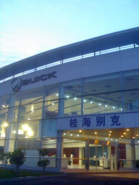 广西桂海通达汽车销售服务有限公司