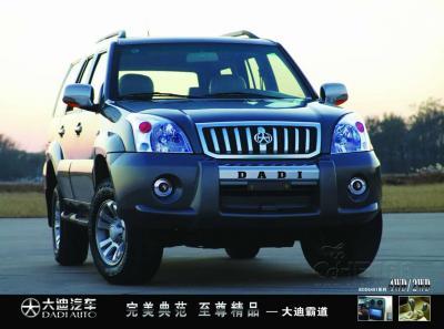 桂林大迪汽车销售服务有限公司
