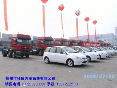 柳州市鸿途汽车销售有限公司
