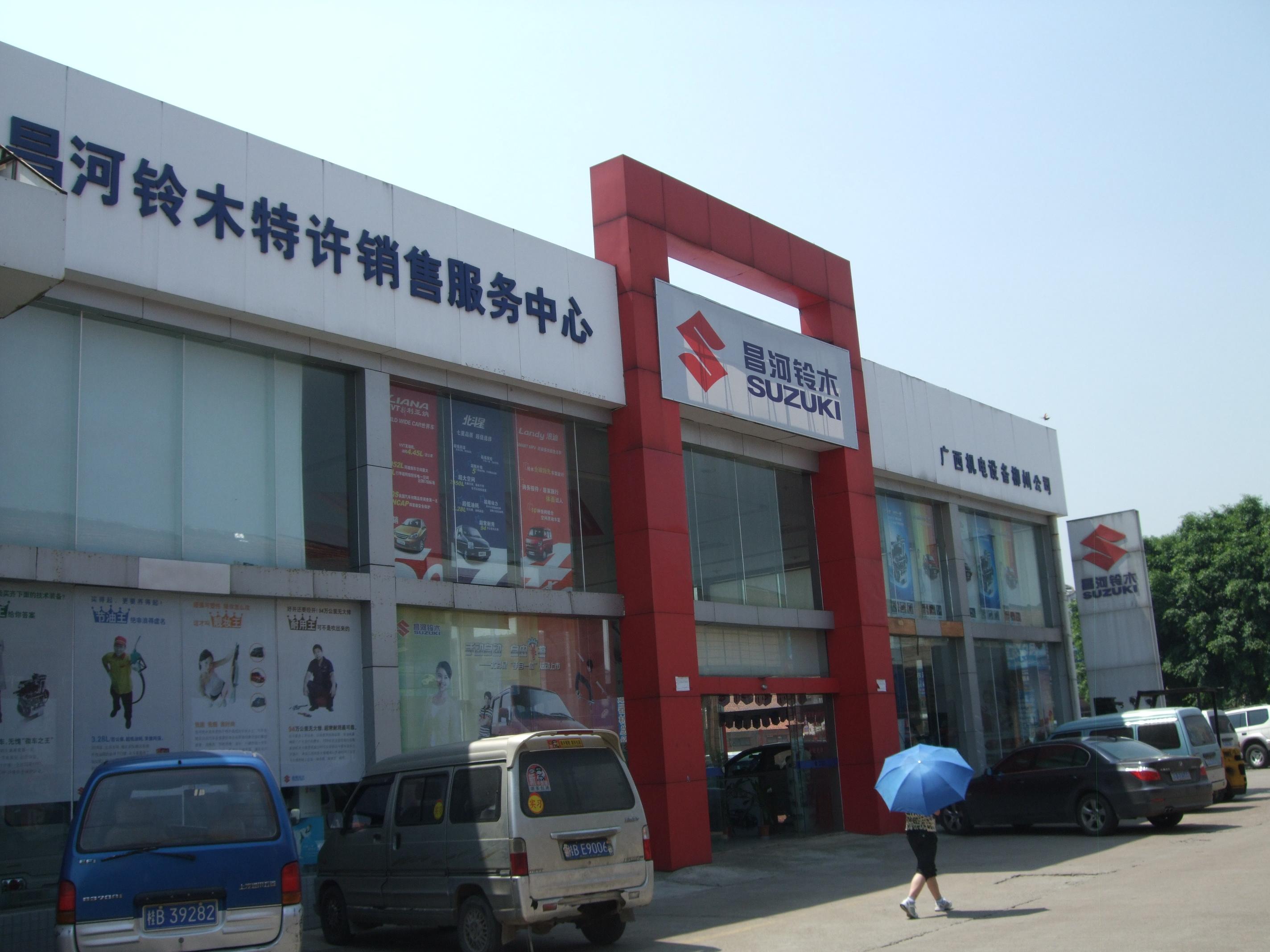 广西壮族自治区机电设备柳州公司昌河铃木4S店