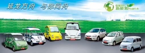 柳州延龙方舟电动车辆有限公司