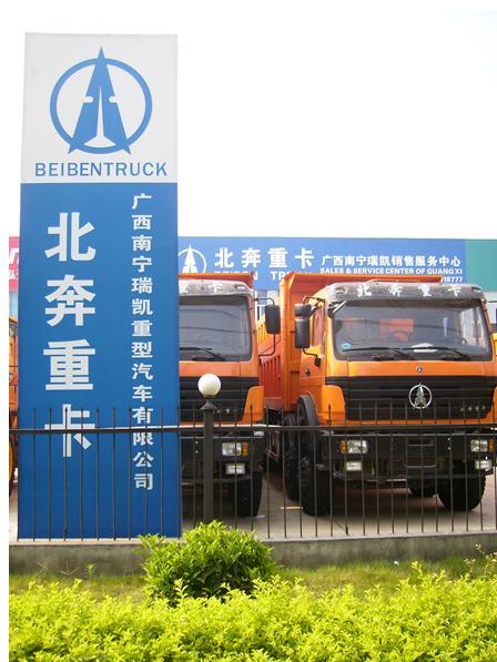 广西北方奔驰南宁瑞凯重型汽车有限公司