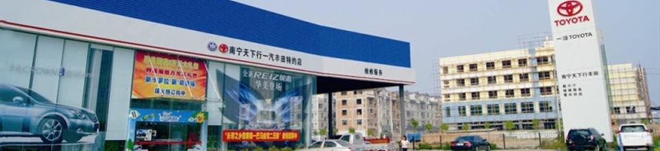南宁市天下行丰田汽车销售服务有限公司