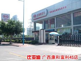 广西康和富利汽车贸易有限公司