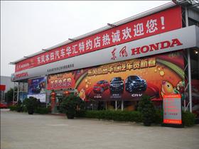 柳州市华汇汽车销售有限公司