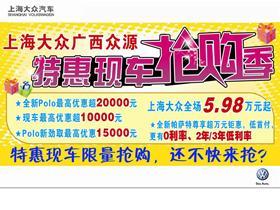 广西众源汽车销售服务有限公司