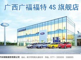 广西广福汽车销售服务有限公司