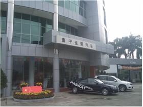 广西圣荣汽车销售服务有限公司