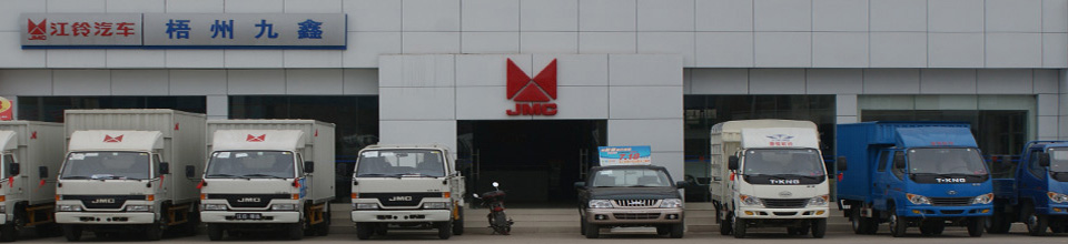 梧州市九鑫汽车销售服务有限公司