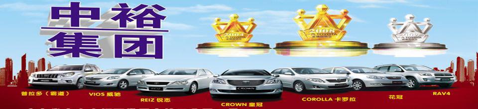 梧州市中裕丰田汽车销售服务有限公司
