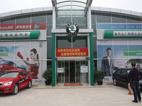 广西建汇众达斯柯达4S店