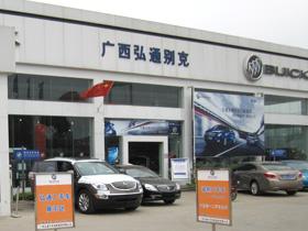 广西弘通汽车销售服务有限公司