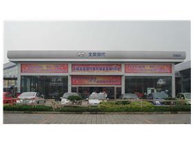 北京现代汽车中冠特约销售服务店