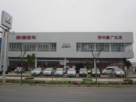 柳州鑫广达旗瑞汽车销售服务有限公司