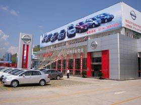 梧州合利丰汽车销售服务有限公司