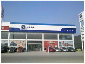 广西万友(长安)汽车销售服务有限公司