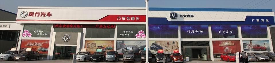 广西万友(风行)汽车销售服务有限公司