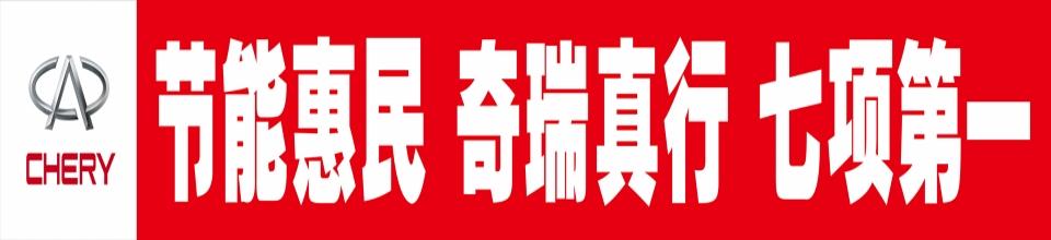 百色鑫广达旗瑞汽车销售服务有限公司