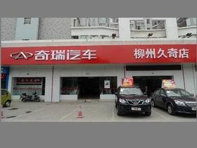 柳州久奇汽车销售服务有限公司