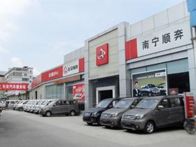 广西南宁顺奔汽车销售有限公司(长安汽车)