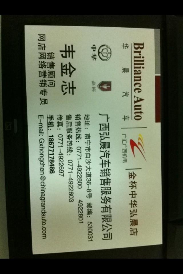 广西弘晨 销售顾问 韦金志