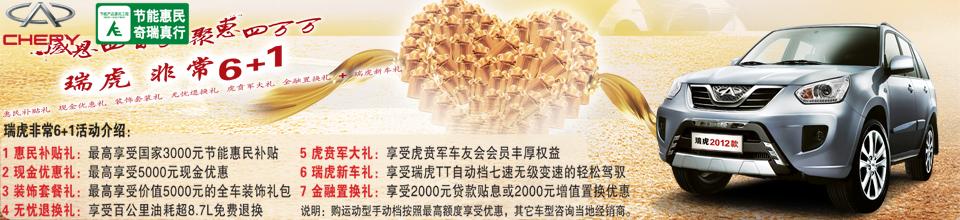 北海鑫广达旗瑞汽车销售服务有限公司