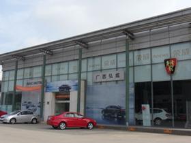 广西弘威汽车销售服务有限公司
