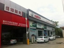 柳州市方盛汽车商贸有限公司北海第二分公司