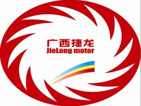 广西捷龙汽车销售服务有限公司