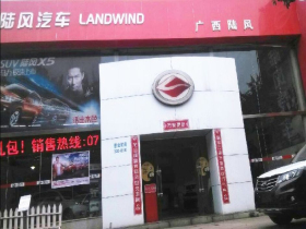 广西江铃(陆风)汽车销售服务有限公司