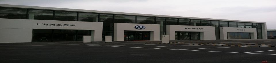 梧州众顺达上汽大众汽车销售服务有限公司