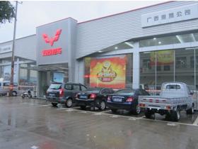 广西海腾汽车销售服务有限公司