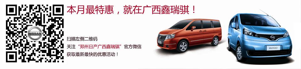 广西鑫瑞骐汽车销售有限公司