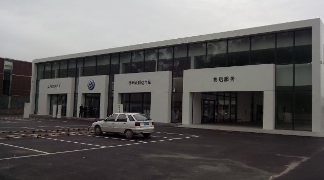 梧州市众顺达汽车销售服务有限公司