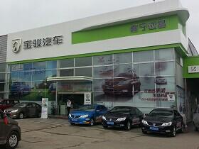 南宁远昌汽车销售服务有限公司