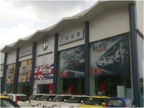 广西桂爵汽车销售服务有限责任公司