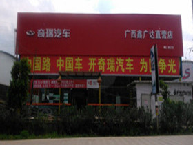 梧州鑫海汽车