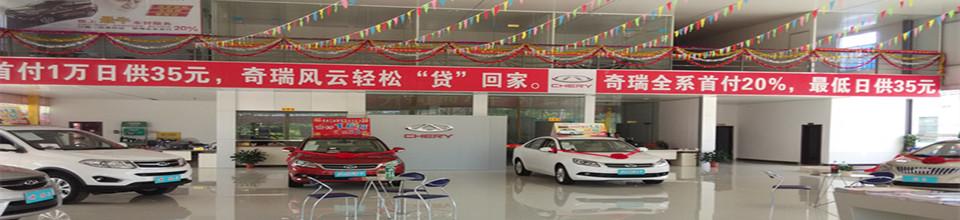 梧州市鑫海奇瑞直营店
