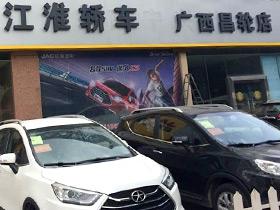 广西昌轮商贸有限公司