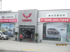 柳州市双新贸易有限公司