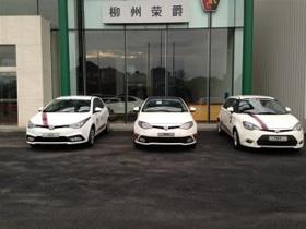 柳州市荣爵汽车销售服务有限公司
