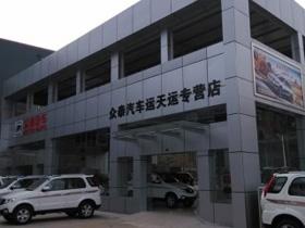 柳州市运天运运输有限公司