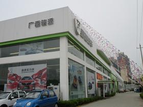广西骏源汽车销售服务有限公司
