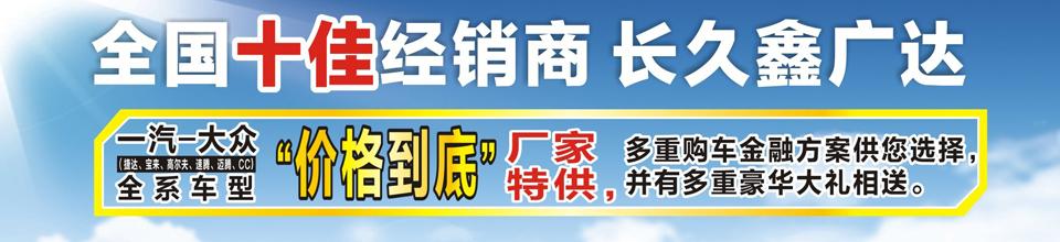 百色鑫广达长久汽车销售服务有限公司