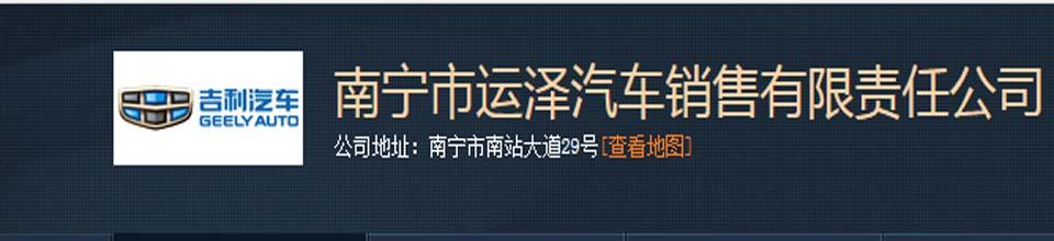 南宁市运泽汽车销售有限责任公司