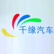 南宁市千缘汽车修理厂