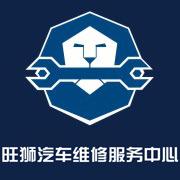 南宁市旺狮汽车修理厂