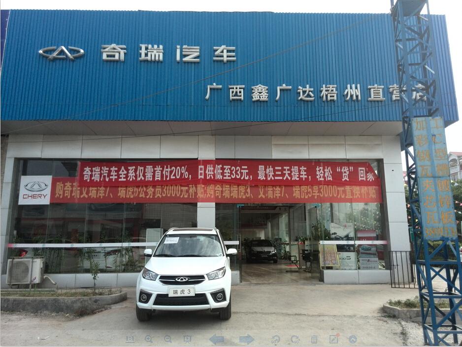 奇瑞汽车广西鑫广达梧州直营店