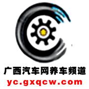 广西汽车网养车频道在线服务站